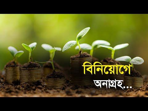 বিনিয়োগে অনাগ্রহ   Bangla Business News   Business Report 2021