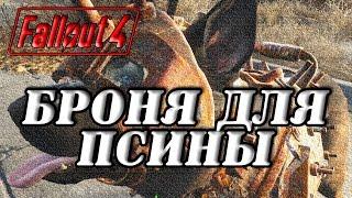 """""""Fallout 4"""" Полный комплект брони для спутника Псины"""