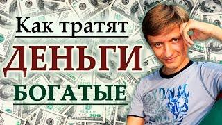 Как тратят деньги богатые? | Неочевидный секрет [Автор Урока: Артем Мельник]