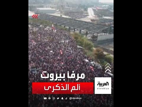 لقطات جوية تظهر تجمع آلاف اللبنانيين في مرفأ بيروت لإحياء الذكرى السنوية للانفجار