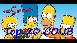 Top 20 Coub Симпсоны...