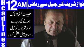 Finally Nawaz Sharif Release from Jail | Headlines 12 AM | 30 July 2018 | Dunya News