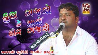 Phool Gajaro Re Maro Hir Gajaro || Jay Rakha Dada No Mandavo Amareli || Jivrajbhai Kundhiya