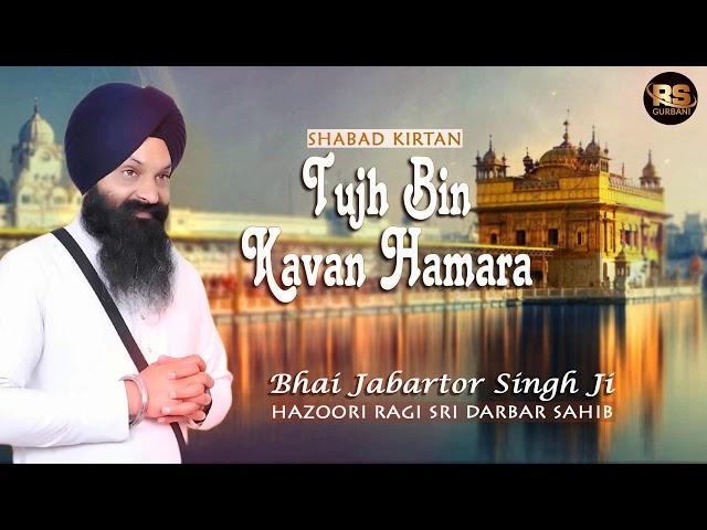 Tujh Bin Kavan Hamara | Shabad Kirtan | Bhai Jabartor Singh Ji-Hazuri Ragi Sri Darbar Sahib