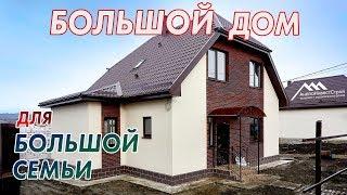 Продажа газифицированного дома 136 м2 в Гостагаевской. Большой дом для большой семьи. cмотреть видео онлайн бесплатно в высоком качестве - HDVIDEO