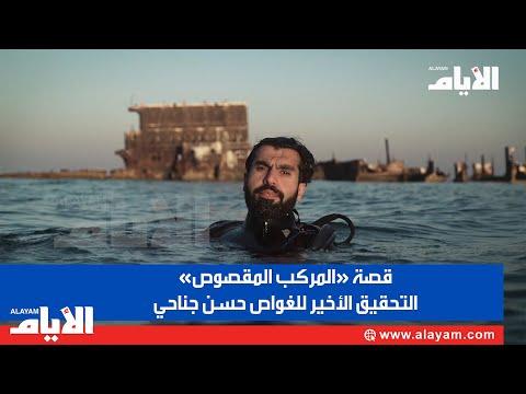 قصة «المركب المقصوص».. التحقيق الأخير للغواص حسن جناحي  - نشر قبل 4 ساعة