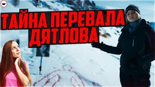 ТАЙНА ПЕРЕВАЛА ДЯТЛОВА - Треш обзор фильма
