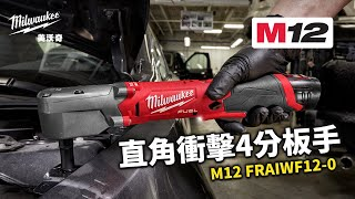 美沃奇無碳刷直角衝擊4分板手 M12 FRAIWF12-0 Milwaukee Tools Taiwan
