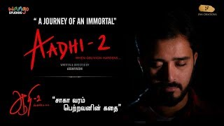 Aadhi Part 2 | Tamil Indie Film | with English subtitles