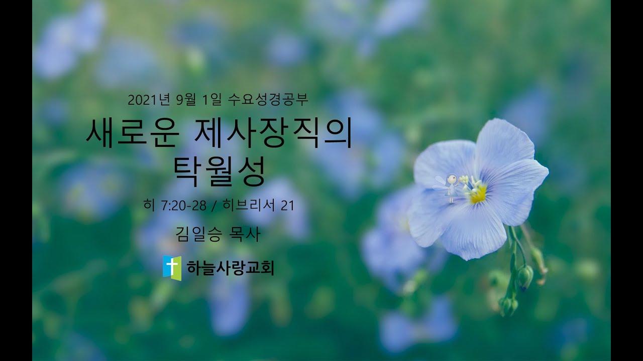 히브리서 21 7.20-28 새로운 제사장직의 탁월성