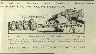 MAYA MACHINDRA Raaj Kumar, Nirupa Roy