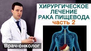 Рак пищевода - хирургическое лечение рака пищевода. Часть 2. Расположения метастаз и операция