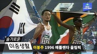[슬기로운 이중생활] 3초 차이, 올림픽 역대 최단격차…