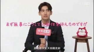SOHU TV 「夜を歩く士」 チャンミンインタビュー 訳:Mine様 編集:chimi 動画お借...