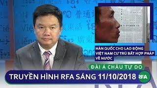 Tin tức | Hàn Quốc trục xuất lao động Việt Nam cư trú bất hợp pháp về nước