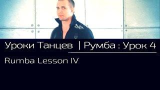 УРОКИ ТАНЦЕВ Румба — видео урок 4 | Rumba Lesson 4