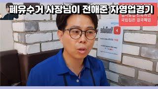 458화 폐유수거 사장님이 전해준 자영업경기