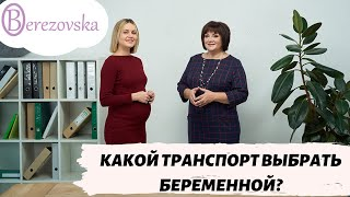 видео Поездки первом триместре беременности
