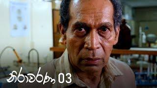 Nirawarana | Episode 03 - (2019-06-15) | ITN Thumbnail