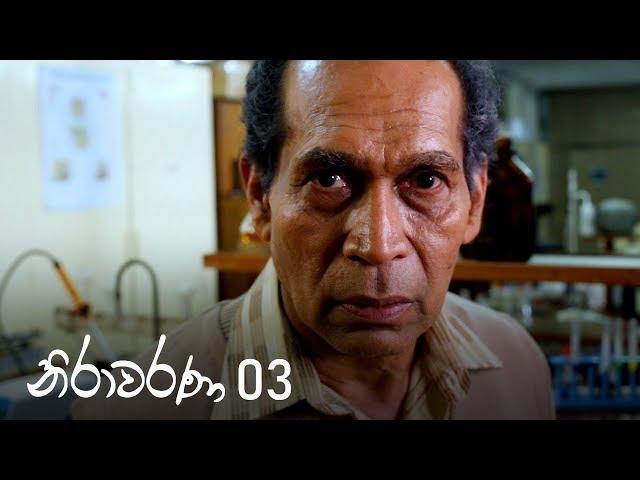Nirawarana | Episode 03 - (2019-06-15) | ITN