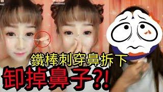 卸妝「卸掉鼻子」鐵棒刺穿鼻拆下 傳說中的易容術!