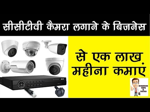 CCTV install business kaise kare | how to start cctv camera installation business