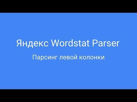 Яндекс Wordstat парсер (левая колонка)