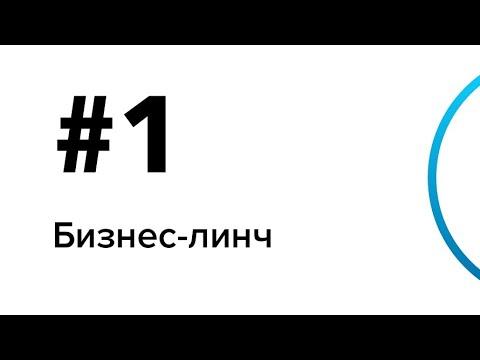 Артемий Лебедев — бизнес линч #1!