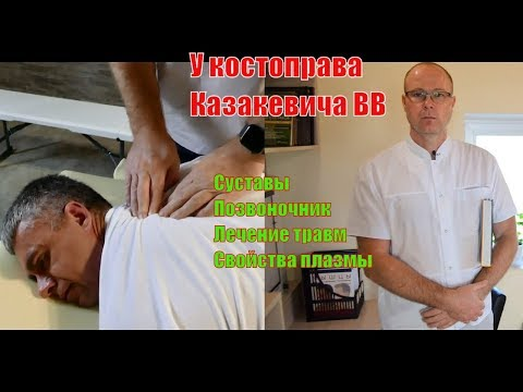 На приёме у костоправа Казакевича В.В. Позвоночник. Бурсит. Уколы плазмы. Лечение суставов.