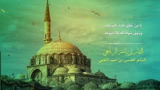 يامن تعلق قلبه با المسجد من كلمات الشاعر الحسين النجمي اداء ياسرالزيلعي
