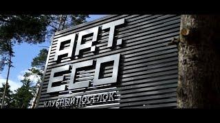 Клубный поселок ArtEco.(, 2017-09-06T18:50:49.000Z)