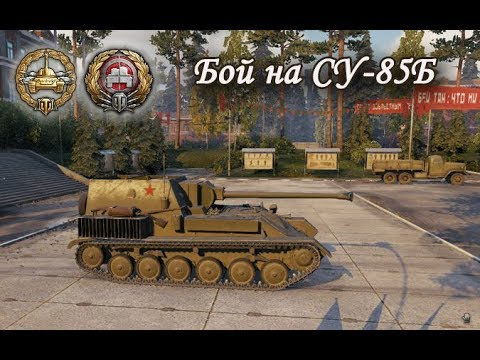 Бой на СУ-85Б. World of Tanks
