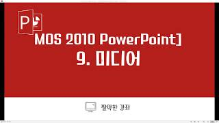 #9 MOS PowerPoint] 9. 미디어