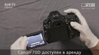 Обзор новой профессиональной зеркальной цифровой камеры Canon EOS 70D
