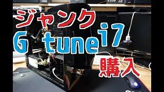 【ハードオフ】遅い世代交代Ivy Bridgeのi7ジャンクPCを購入!!