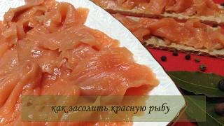 Как засолить красную рыбу \ малосольная форель