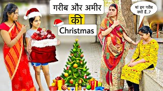 गरीब और अमीर की क्रिसमस | Garib ki Christmas | Heart Touching Story | Moral Stories | #AmeerVsGareeb