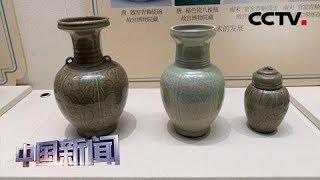 [中国新闻] 龙泉青瓷特展故宫启幕 800余件宋元明顶级瓷器亮相 | CCTV中文国际
