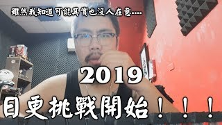 殺手之聲 Killer Voice - 2019最新挑戰 日更啟動!!! 雖然...可能..其實...也沒有人在意就是...
