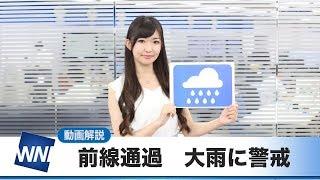 お天気キャスター解説 8月16日(木)の天気