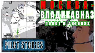 Pilot Stories: Boeing 737. Flight in details to URMO (Vladikavkaz) in details/