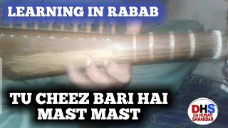 TU CHEEZ BARI ha mast in rabab learning rabab sargam rabab music with da hunar samandar