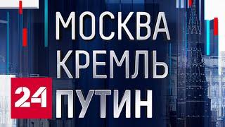 Москва. Кремль. Путин. От 03.11.19
