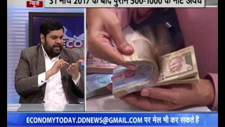 Economy Today : Discussion on Govt ordinance for demonetized notes