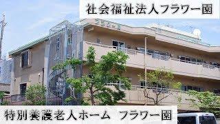 施設紹介動画:尾頭橋特養 thumbnail