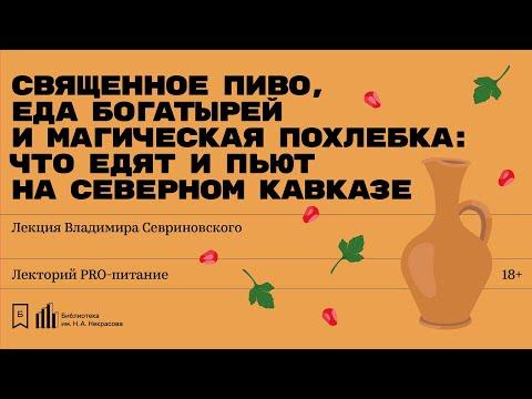 «Священное пиво, еда богатырей и магическая похлебка: что едят и пьют на Северном Кавказе»