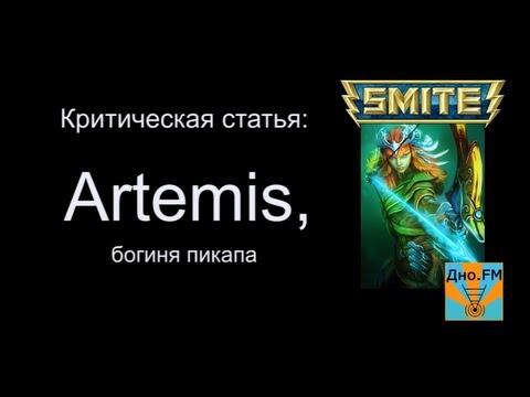 видео: Критическая статья №25: artemis, богиня пикапа [smite/Смайт] [Гайд]