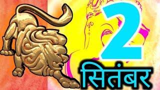 2 सितंबर सोमवार सिंह राशि - आज का रशिफल/Singh rashifal 2 September Monday/Dainik rashifal