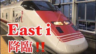 #13 East i 高崎駅に降臨‼️
