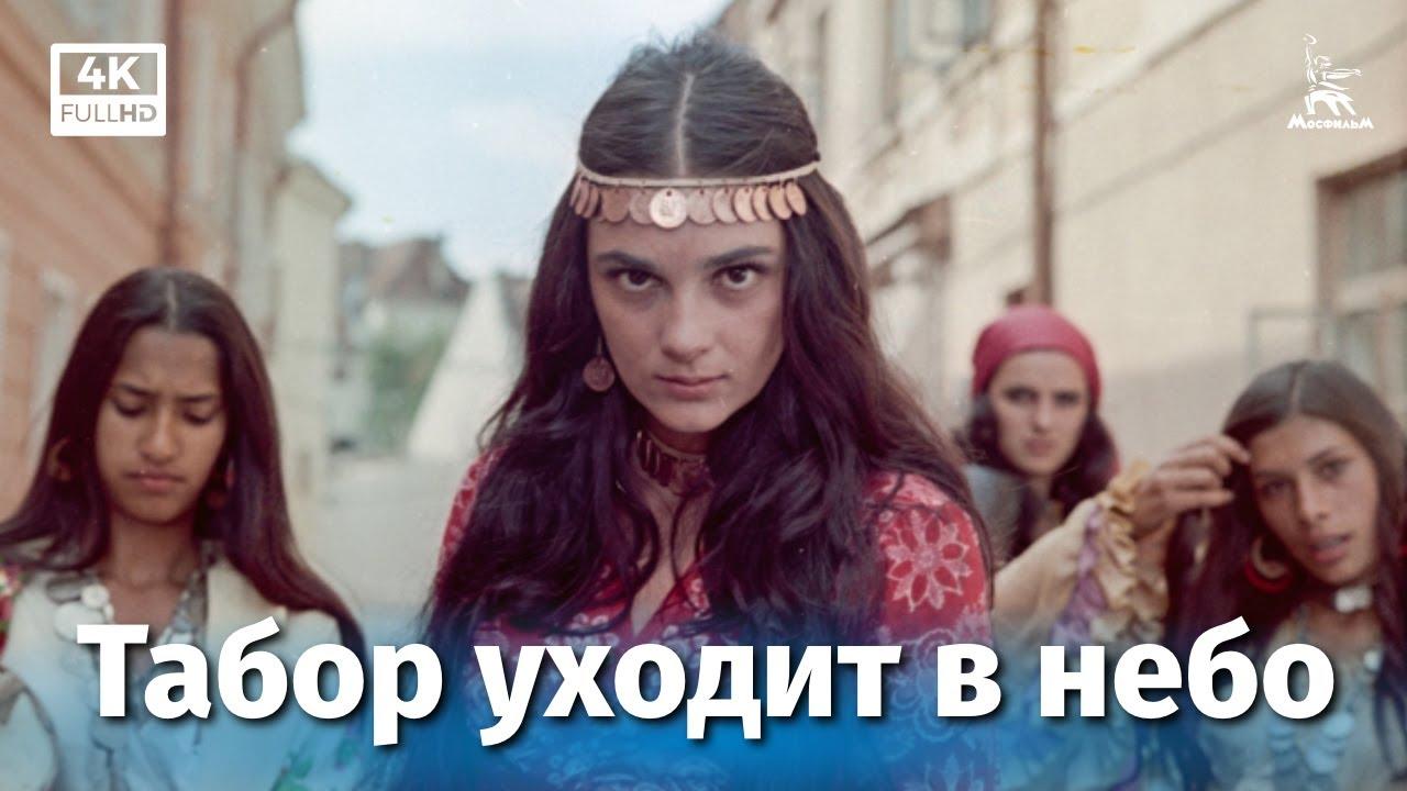 Табор уходит в небо (4К, драма, реж. Эмиль Лотяну, 1976 г.)